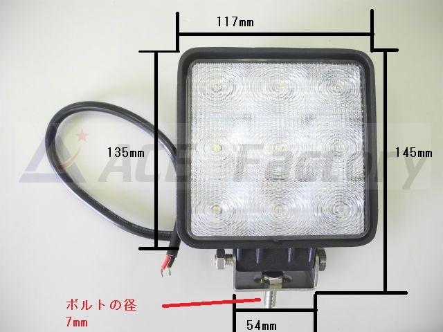 LEDライトの寸法